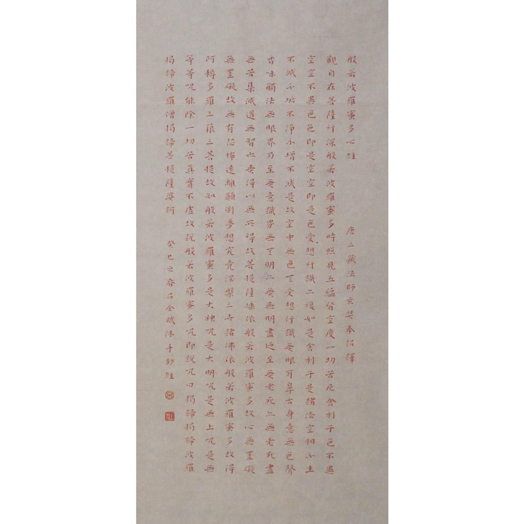 般若波罗蜜多心经  (70cm*35cm)