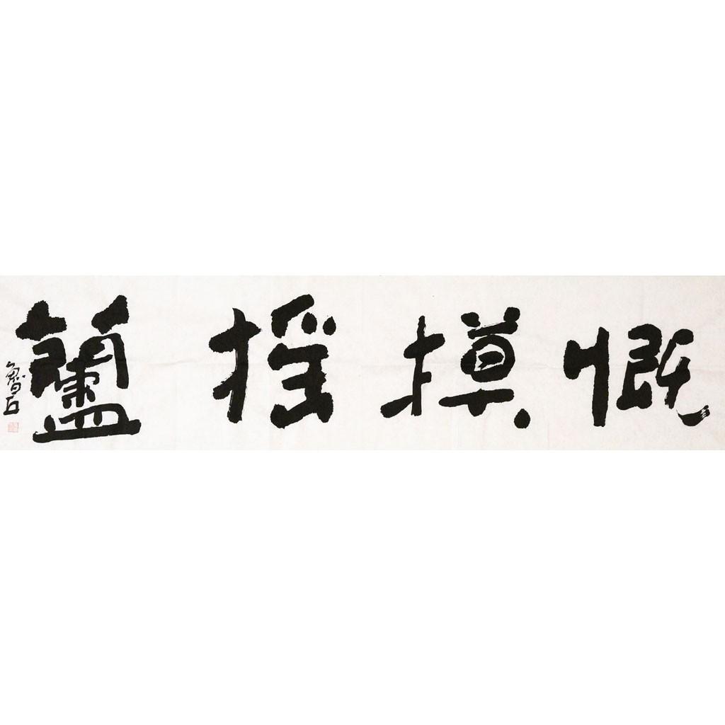 书法 1(138cm*34cm)兰台藏品