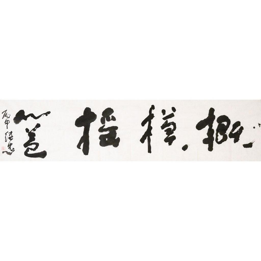 书法2 (138cm*34cm)兰台藏品