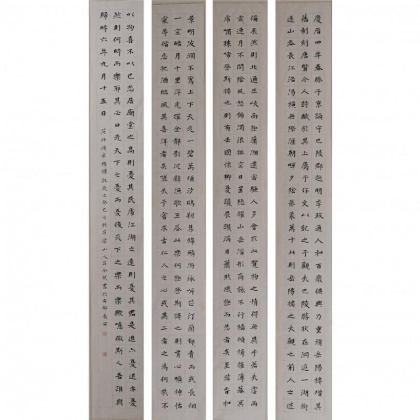 岳阳楼记 (186cm*24cm x4)