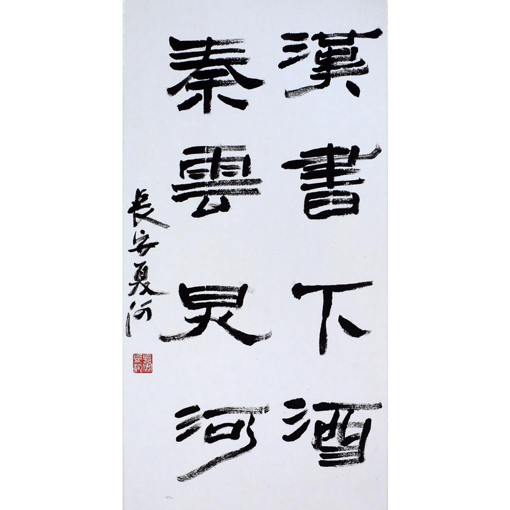汉书下酒  秦云炅河