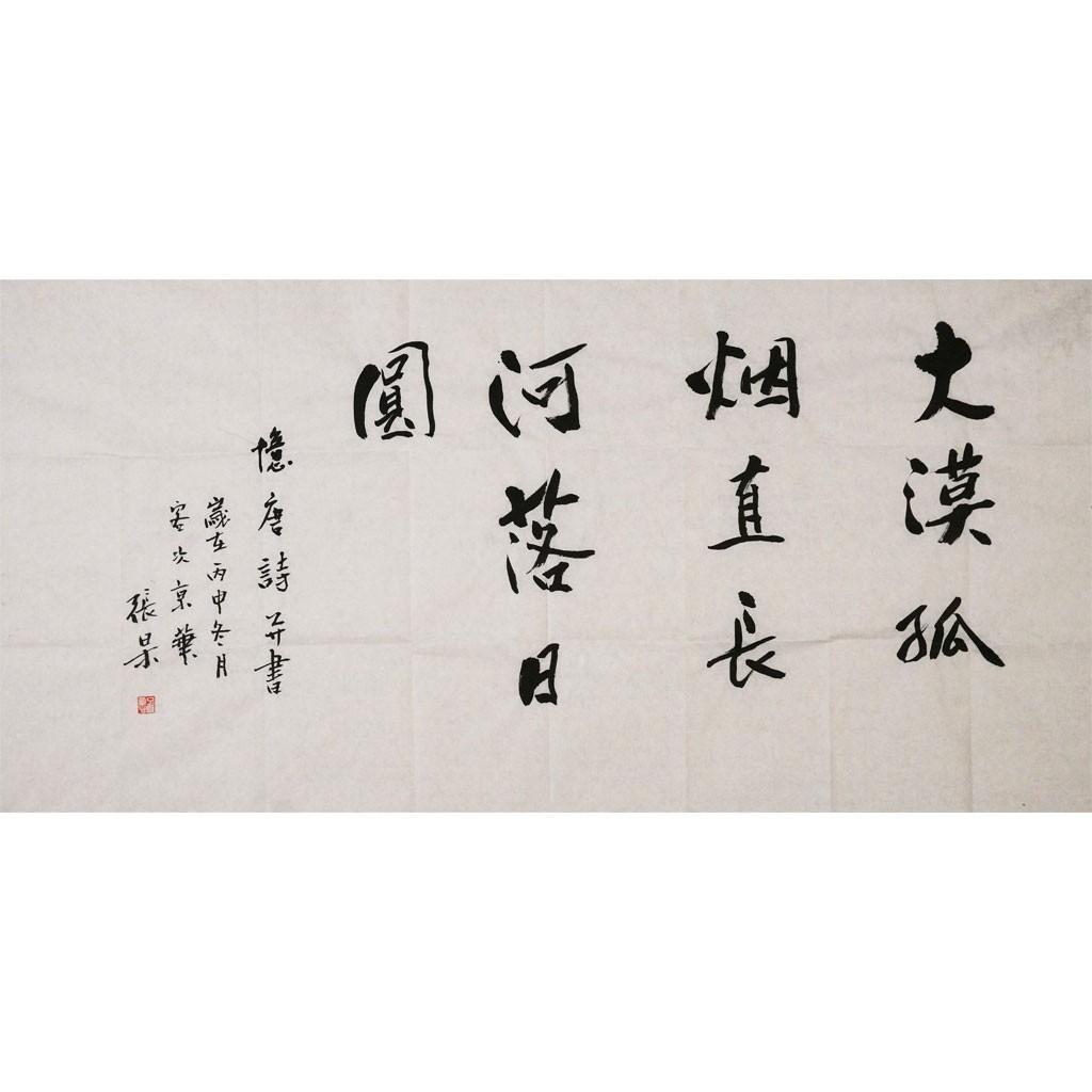 大漠孤烟直 长河落日圆 (138cm*69cm) 兰台藏品