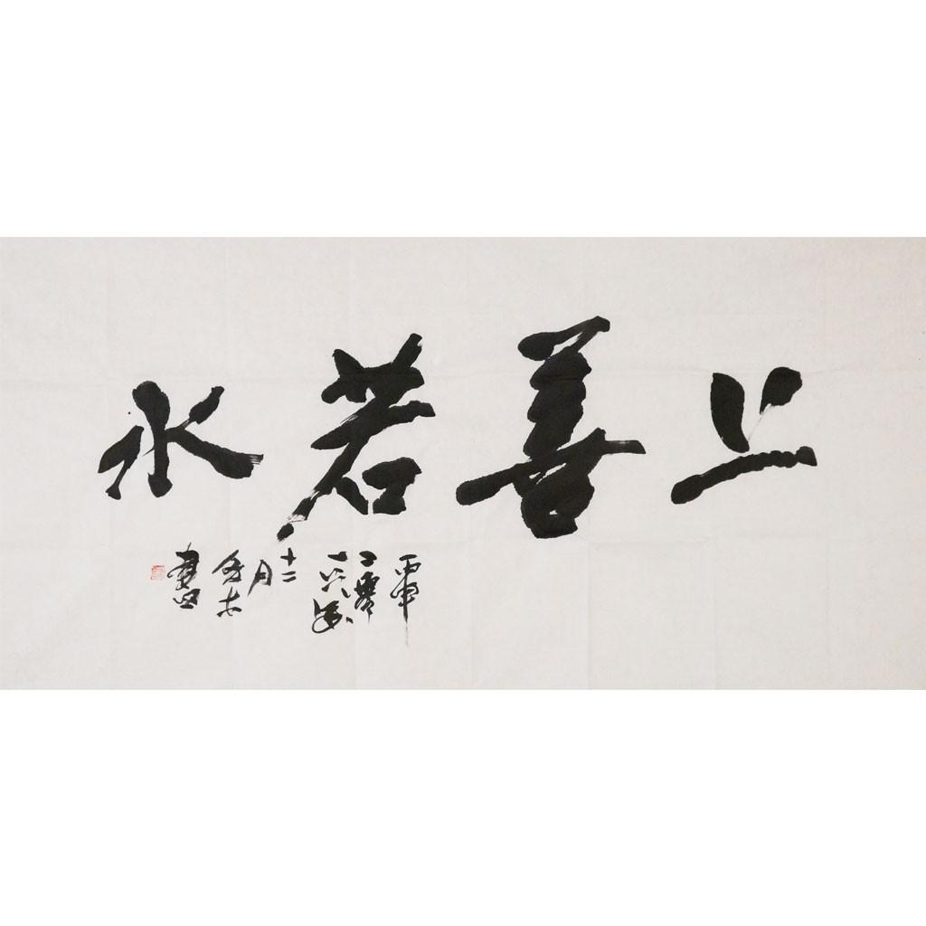 上善若水 (138cm*69cm)兰台藏品